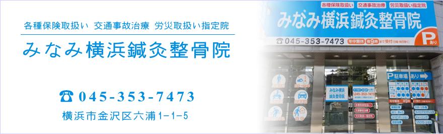 みなみ横浜鍼灸整骨院